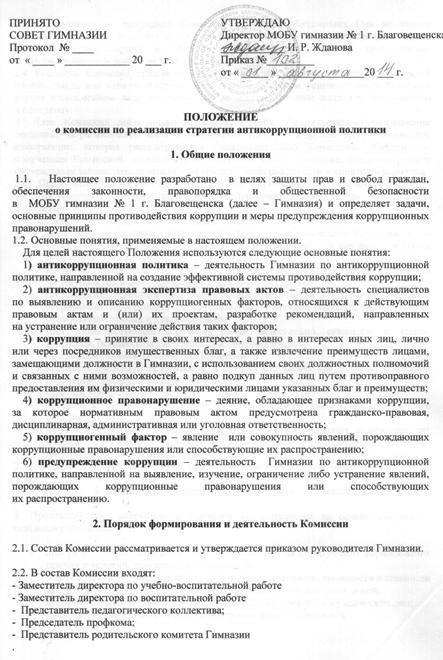 должностная инструкция дворника-сторожа - фото 3